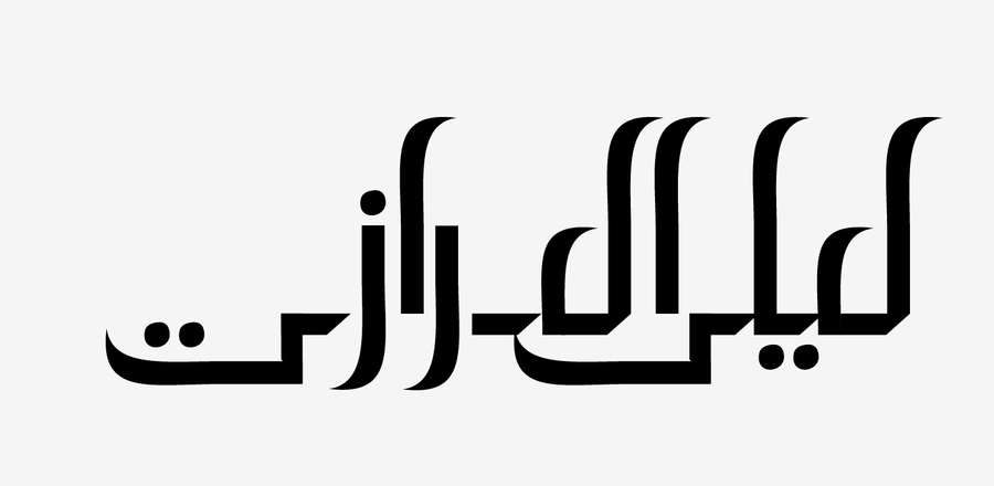 Arabic style font free download