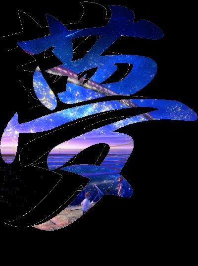 Dream Japanese Symbol Japanese Kanji Dream
