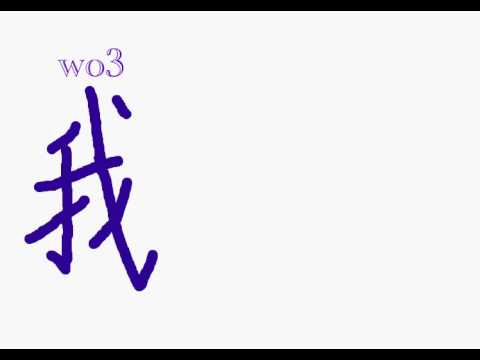 i love you in chinese writing From here, you will have said i love you in chinese to write this, follow the writing that is on the screen and learn how to write out the different symbols that are included in this language once you understand this, you can start to learn more basic concepts in the.
