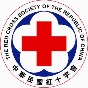 The Red Cross Society of the Republic of China logo.jpg ...