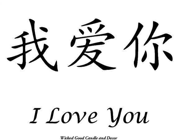chinese writing for love What is writing writing & speech types of writing system chinese (cantonese) 我愛你 (i love you) tsheshuenemeden (i love you a lot).
