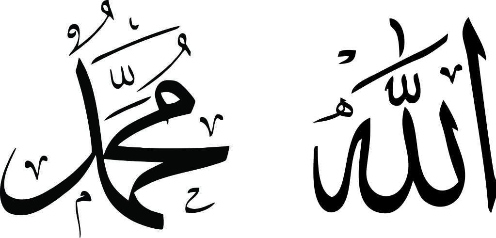 Vectorise Logo | Vector kaligrafi Allah-