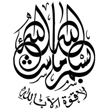 Bismillah Masha Allah Clipart Free To Use Clip Art