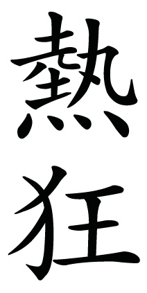 believe in japanese writing Kakitai is a free japanese reading & writing learning app for windows 10 (older  windows 81 version still available) kakitai run on desktops, laptops, tablets,.