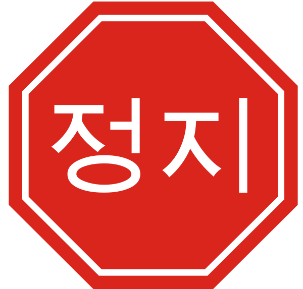 Korean Stop Sign Clipart - Free Clipart Images