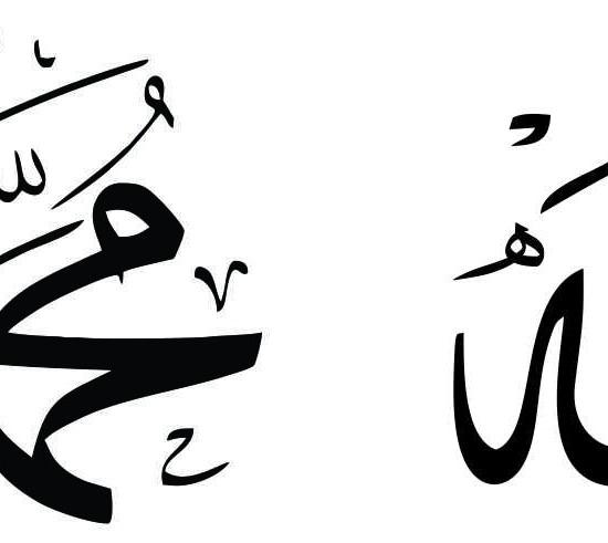 Allah muhammad arabic clipart best