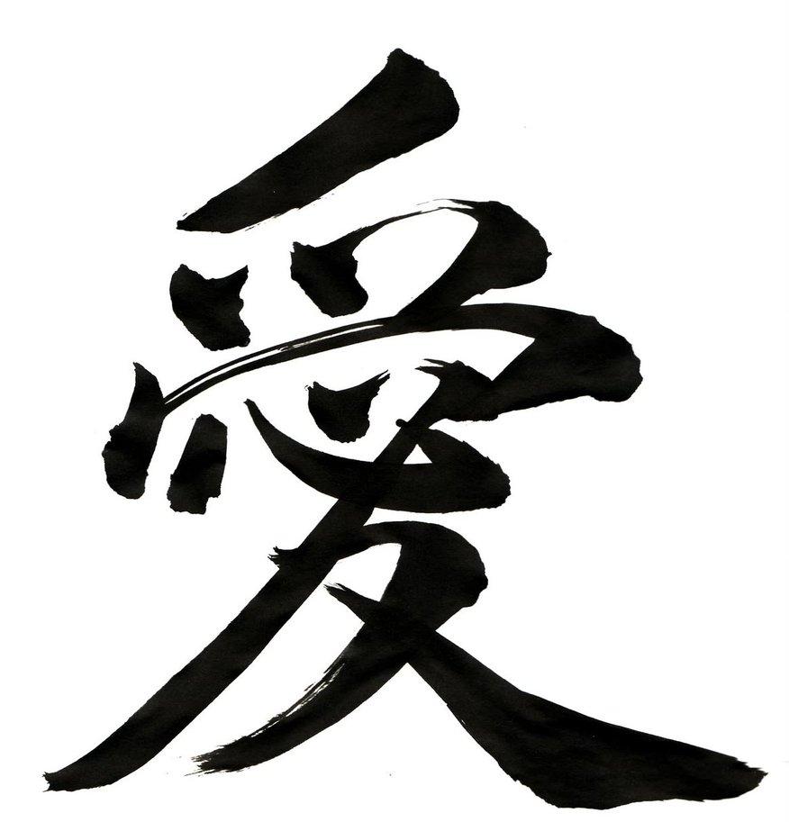 Kanji Symbol For Love - ClipArt Best
