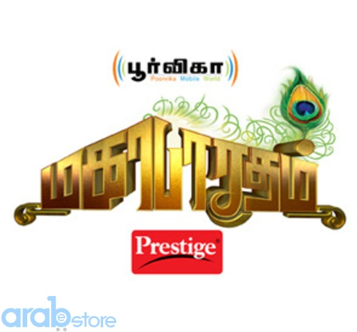 Buy Online Star Vijay TV Mahabharatham All Episodes Collections HD ...