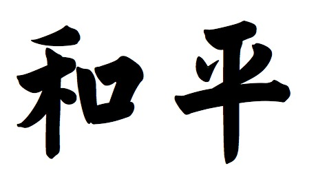 Chinese Symbol For Peace - ClipArt Best