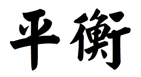 traditional chinese symbol for balance download free