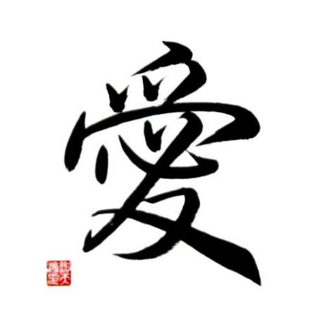 Best 25 Chinese calligraphy ideas on Pinterest  Chinese