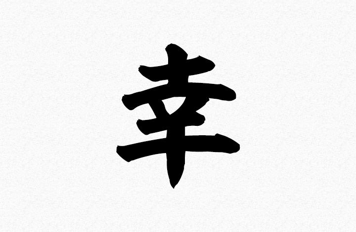 japanese symbol for happiness clipart best