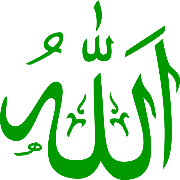 Kaligrafi Allah Muhammad Format Png Clipart Best