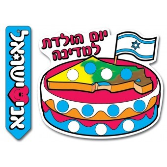 Independent day & Memorial day - Artwork: A birthday Cake for Israel