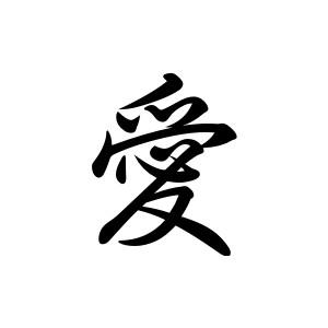 japanese love symbol clipart best