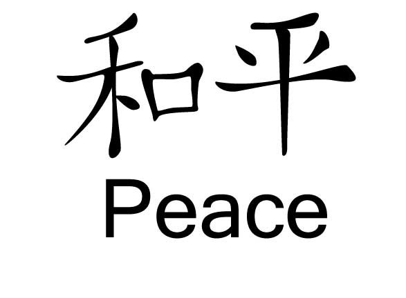 chinese character for peace clipart best