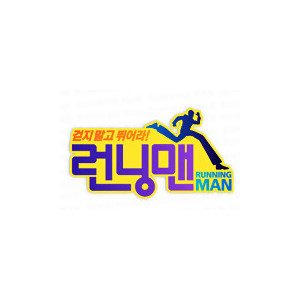 1000+ images about Running Man <3 | Kim woo bin, Ha ...