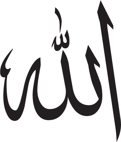 how to write allah hafiz in arabic
