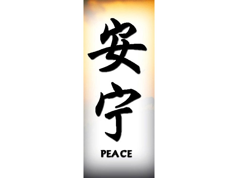 how to write peace in chinese