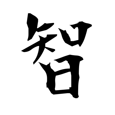 Japanese Symbol For Harmony - ClipArt Best