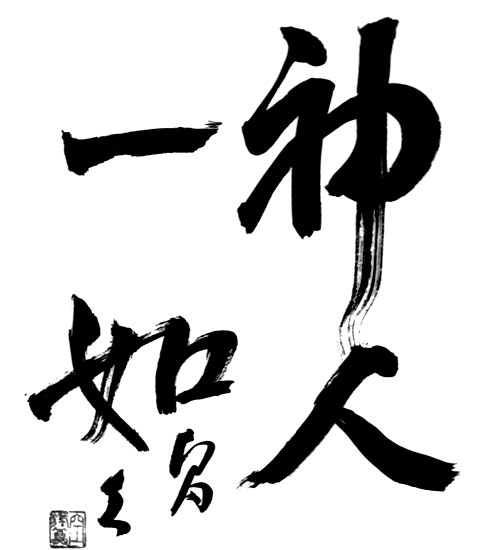peace in japanese writing 平和 heiwa 平 hei means smooth, steady 和 wa means harmony, ease and the combination of them means peace.