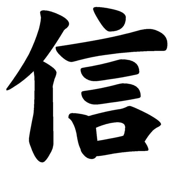 kanji symbol for love clipart best