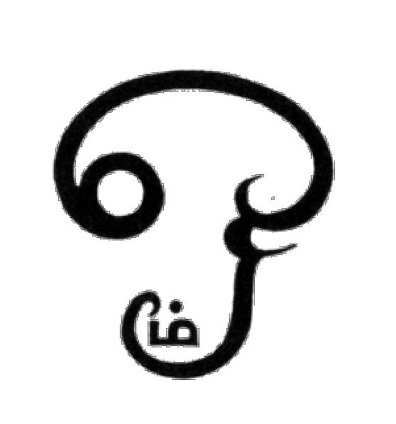 Om Tamil Logo Clipart Best