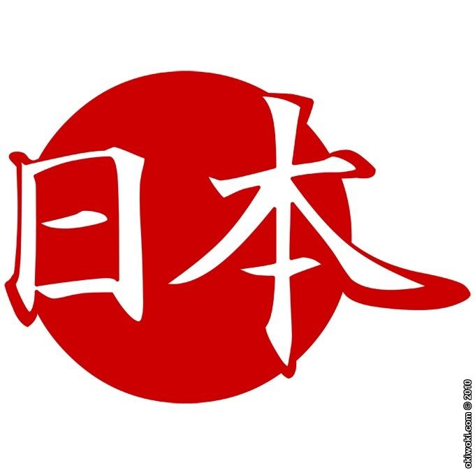 Logo Tulisan Jepang - ClipArt Best