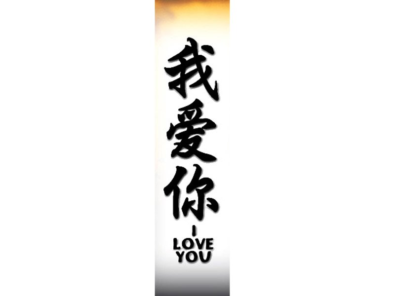 I love you in japanese writing
