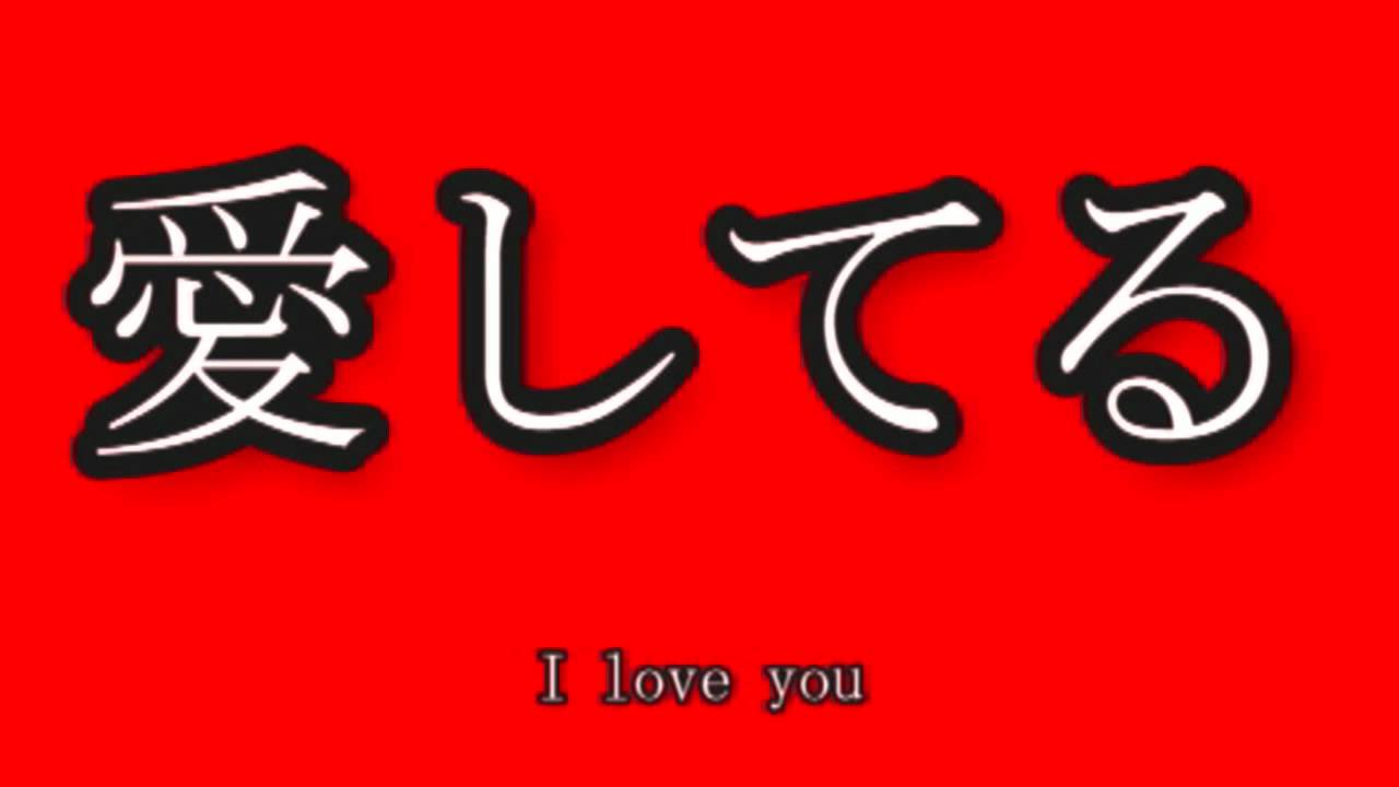 I Adore You In Japanese Love Pictures: I love ...