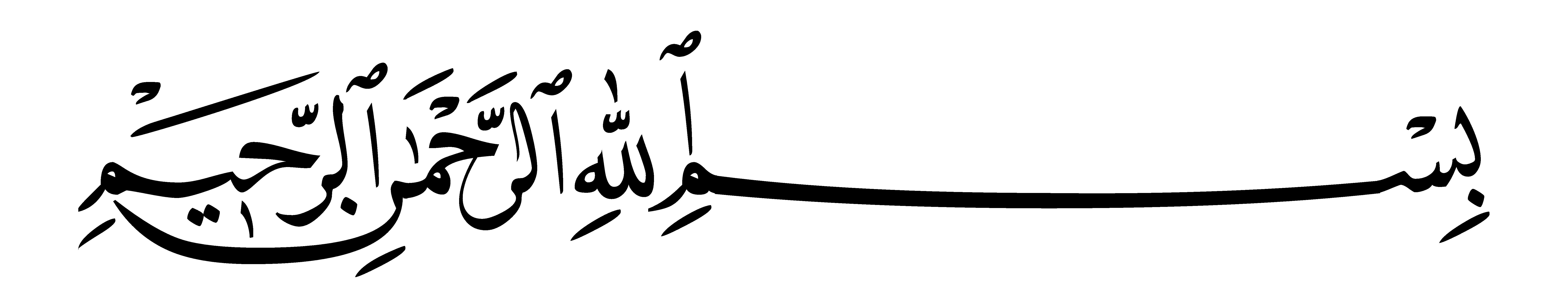 islamic calligraphy bismillah vector clipart best
