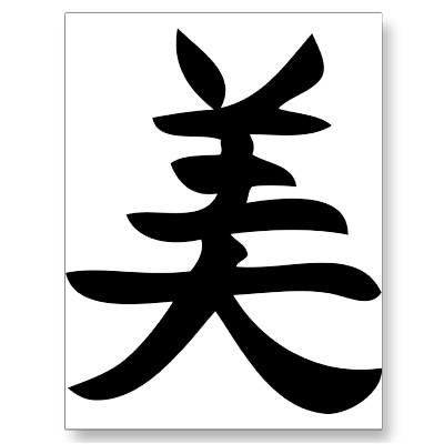 Japanese Symbol For Creativity - ClipArt Best