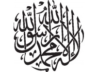 Search For Arabic Calligraphy Online Free Use Islamic