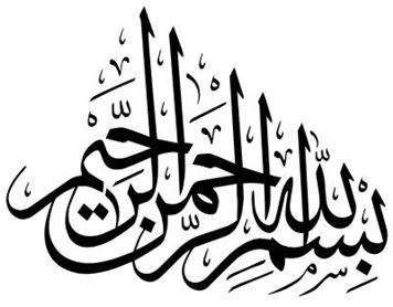 PICS Bismillah In Arabic Wallpaper - ClipArt Best  Bismillah Calligraphy Clipart