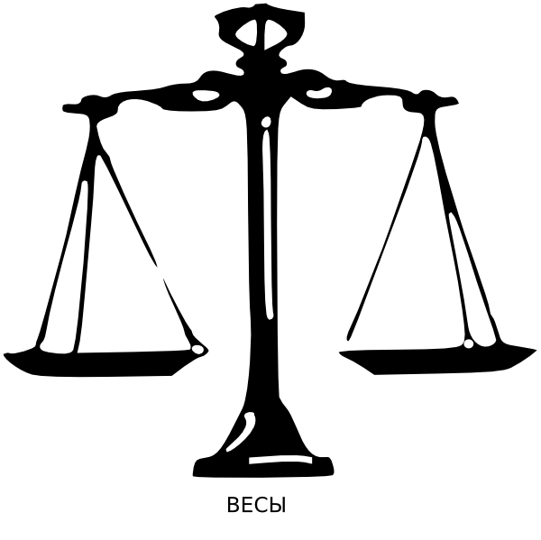 Law Scale - ClipArt Best