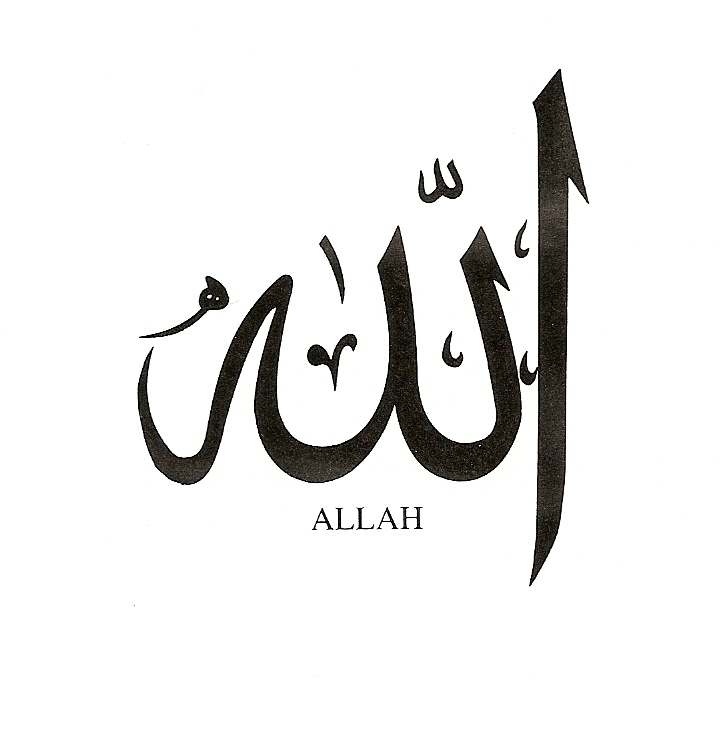 Arabic Calligraphy Allah Clipart Best