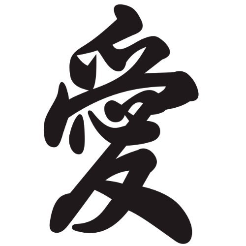 japanese writing love まだすきだ。 (mada suki da) or まだ愛してる。 (mada aishiteru) i'm not writing every possible form or variation, because it depends on your level of speaking ability, to whom you&#039re talking, and the situation, but those both mean i still like/love you (keepin.