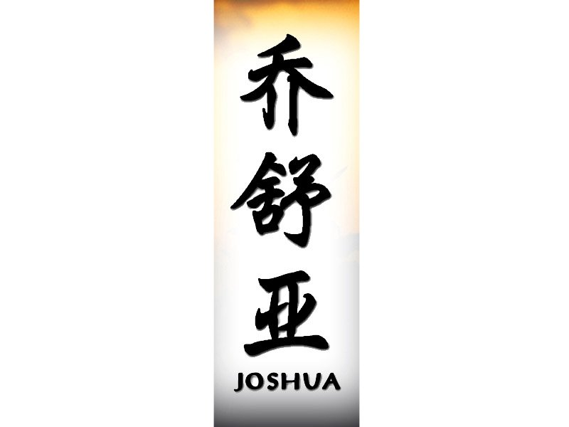 how to write josh in japanese