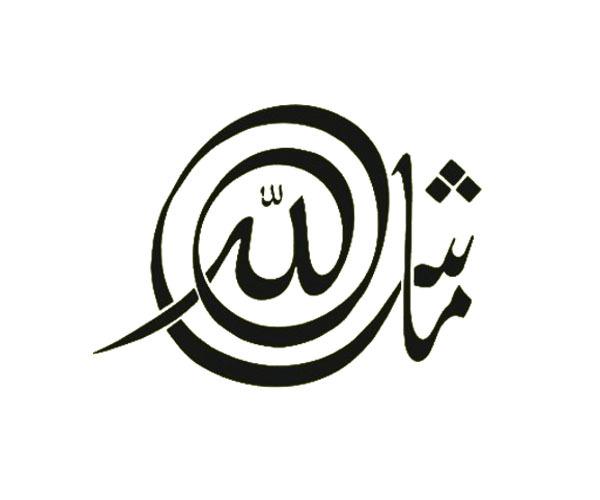 Islamic Calligraphy Art Clipart Best