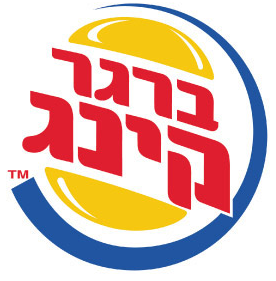 Burger King Israel - Wikipedia, the free encyclopedia