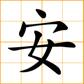 Chinese Character For Peace - ClipArt Best