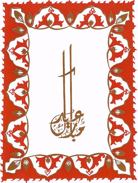 Eid Mubarak Calligraphy - ClipArt Best