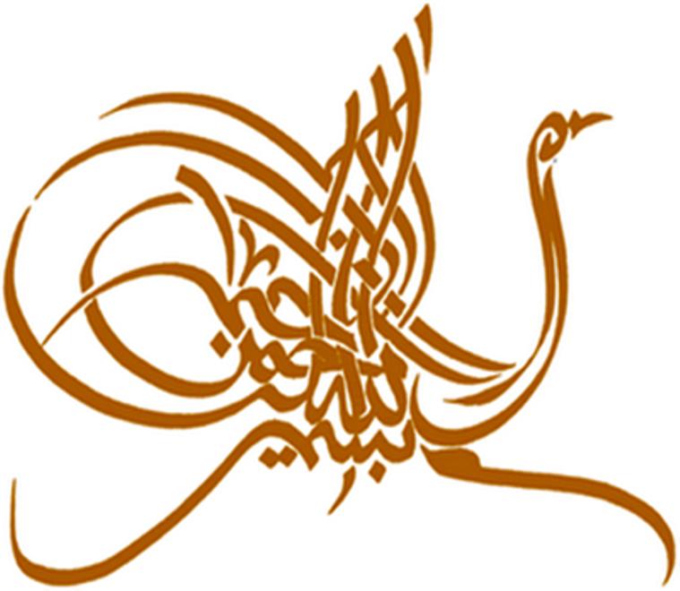 Kaligrafi Bismillah Clipart Best