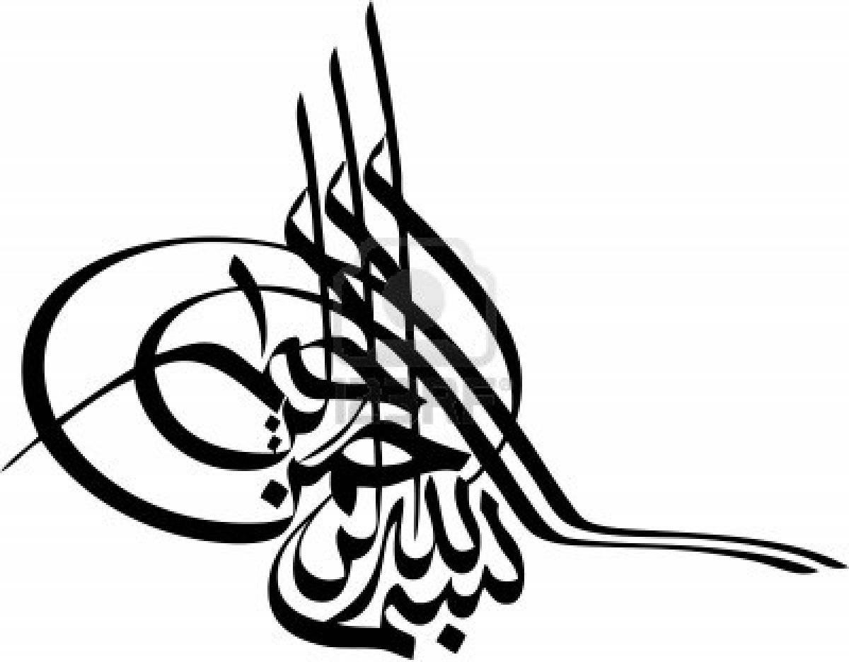 Bismillah Calligraphy Clipart - ClipArt Best  Bismillah Calligraphy Clipart