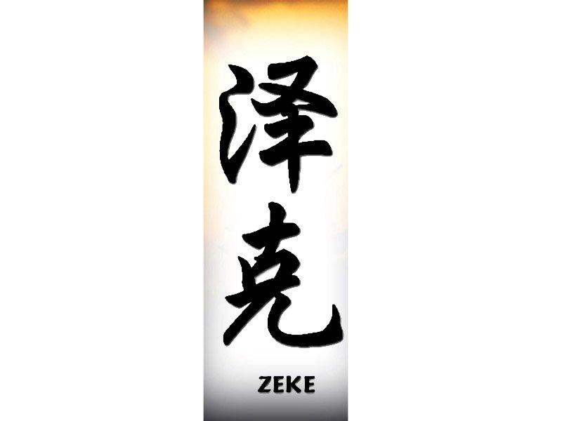 Kanji japanese names tattoo artistic writing taylor