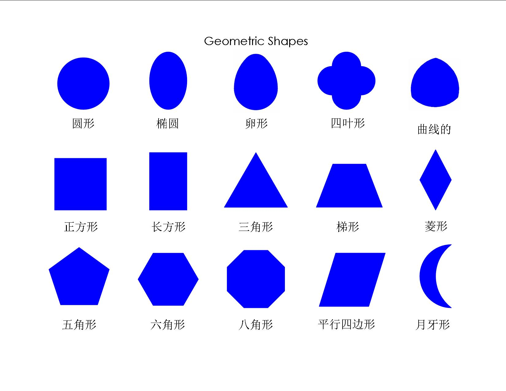 geometric shapes hexagons and shape montessori for learning mandarin chinese