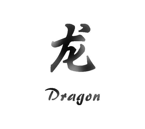 Japanese symbol for a dragon clipart best