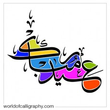 Free Download Islamic Vector Clipart Best