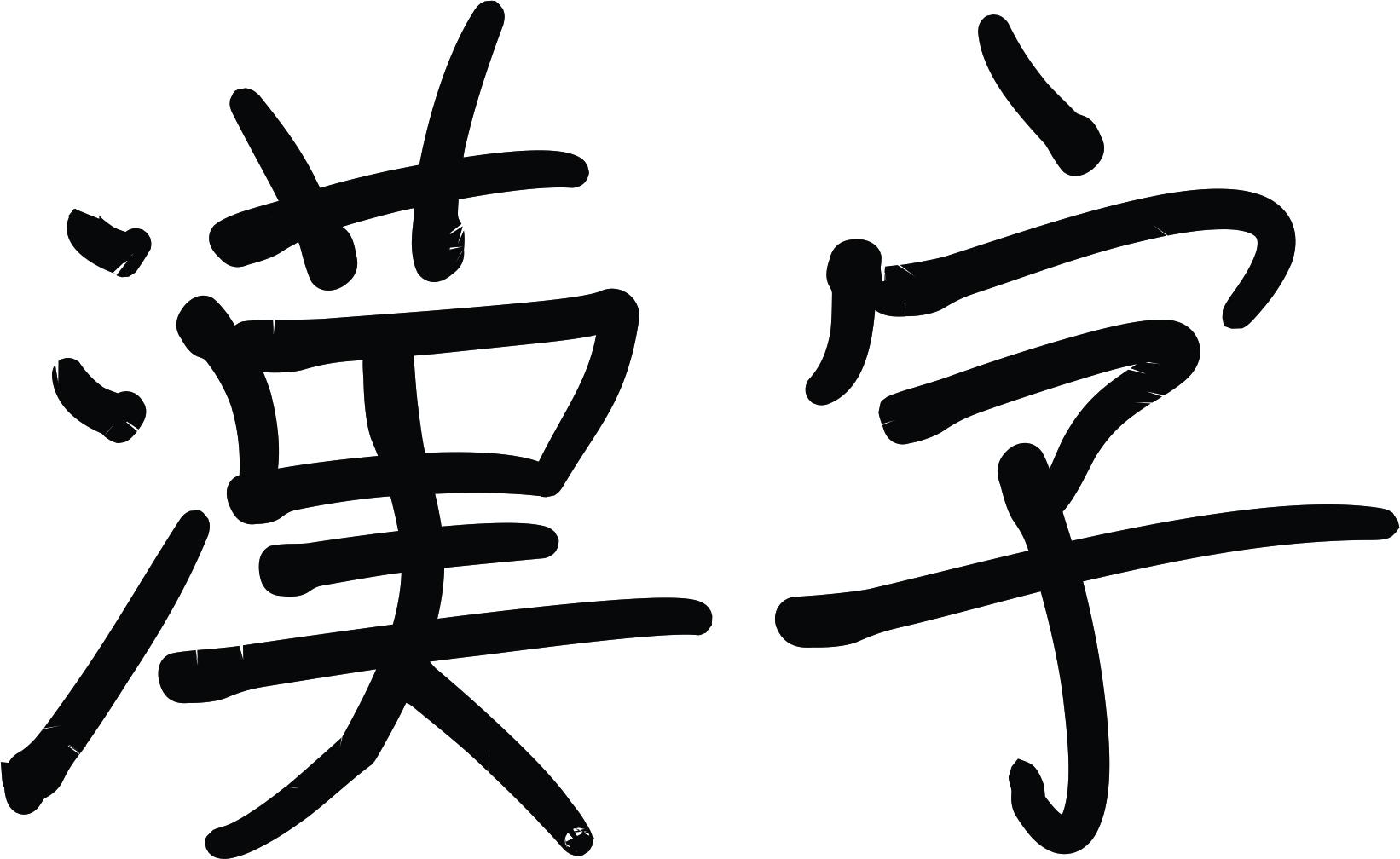 Huruf Kanji Jepang - ClipArt Best