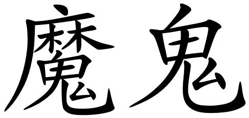 Old Chinese  Wikipedia